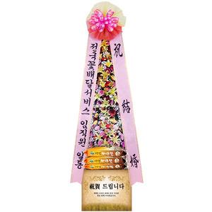 축하쌀화환30K